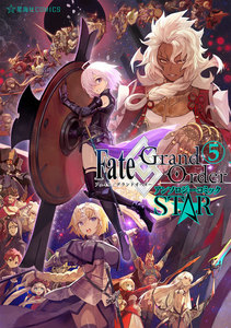 Fate/Grand Order アンソロジーコミック STAR 5巻