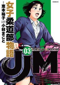 JJM 女子柔道部物語 3巻