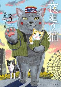 夜廻り猫 3巻