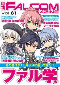 月刊ファルコムマガジン Vol.81