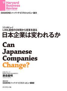 日本企業は変われるか 電子書籍版