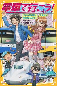 電車で行こう! 川崎の秘境駅と、京急線で桜前線を追え!