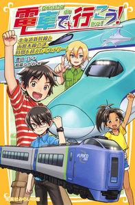 電車で行こう! 北海道新幹線と函館本線の謎。時間を超えたミステリー!