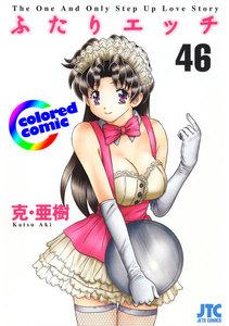 【カラー版】ふたりエッチ 46巻