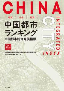 環境・社会・経済 中国都市ランキング