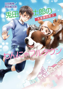 大家族四男 (3) 兎田士郎のわんにゃフルタウン 電子書籍版