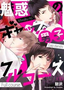【恋愛ショコラ】魅惑のギャップ男子フルコース 1巻