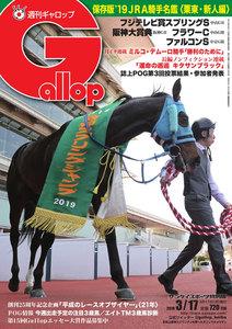 週刊Gallop(ギャロップ) 2019/03/12