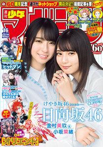 週刊少年マガジン 2019年 16号[2019年3月20日発売]
