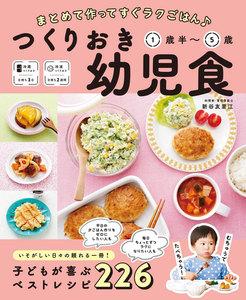 まとめて作ってすぐラクごはん♪ つくりおき幼児食 1歳半~5歳 電子書籍版