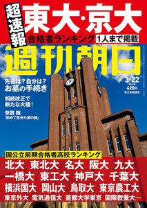 週刊朝日2019年3月22日号