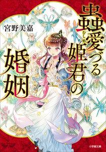 蟲愛づる姫君の婚姻 電子書籍版