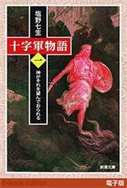 十字軍物語 第一巻―神がそれを望んでおられる―(新潮文庫)