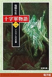 十字軍物語 第二巻―イスラムの反撃―(新潮文庫)