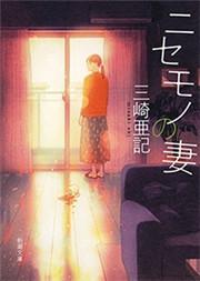ニセモノの妻(新潮文庫)