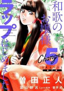 Change! (5)和歌のお嬢様、ラップはじめました。