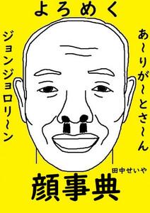 よろめく顔事典 電子書籍版