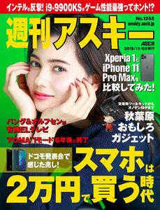 週刊アスキーNo.1255(2019年11月5日発行)