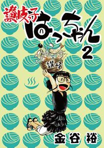 讃岐っ子はっちゃん (2巻)