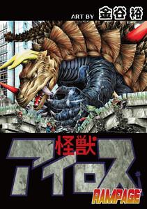 怪獣アイロス (1巻)