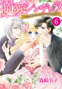 【単話売】溺愛シンデレラ―没落令嬢のわたしに2人の貴族から熱烈求婚―