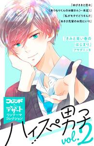 ハイスぺ男子vol.2 別フレ×デザートワンテーマコレクション 電子書籍版