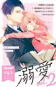 溺愛vol.2 別フレ×デザートワンテーマコレクション 電子書籍版