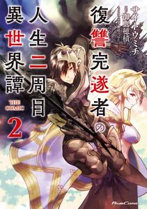 復讐完遂者の人生二周目異世界譚 2巻