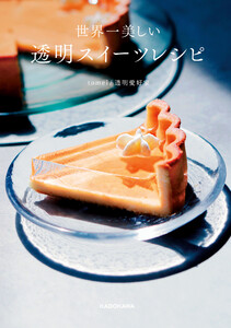 世界一美しい 透明スイーツレシピ 電子書籍版