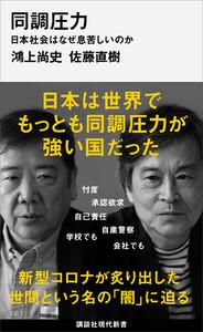 同調圧力 日本社会はなぜ息苦しいのか 電子書籍版