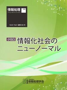 情報処理2020年9月号別刷「《小特集》情報化社会のニューノーマル」 2020/08/15 電子書籍版