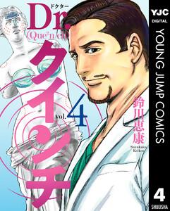 Dr.クインチ 4巻