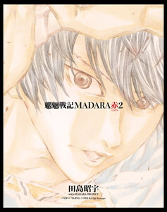 MADARA ARCHIVES 3 魍魎戦記MADARA赤(2) 電子書籍版