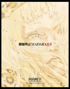 MADARA ARCHIVES 3 魍魎戦記MADARA赤(3) 電子書籍版