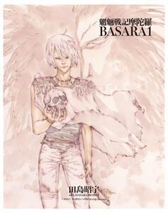 MADARA ARCHIVES 4 魍魎戦記摩陀羅BASARA(1) 電子書籍版