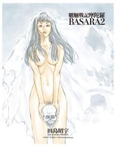 MADARA ARCHIVES 4 魍魎戦記摩陀羅BASARA(2) 電子書籍版