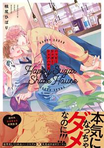ハッピーシュガー・シェアハウス 【電子コミック限定特典付き】