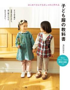 子ども服の教科書