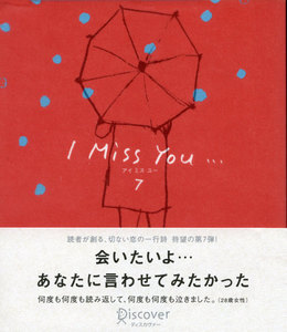 I miss you… 7