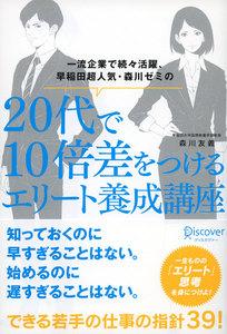 一流企業で続々活躍、早稲田超人気・森川ゼミの 20代で10倍差をつけるエリート養成講座 電子書籍版