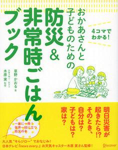 おかあさんと子どものための防災&非常時ごはんブック