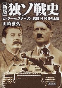 新版 独ソ戦史 ヒトラーvs.スターリン、死闘1416日の全貌