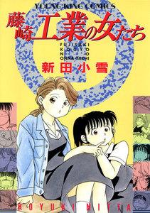 表紙『藤崎工業の女たち』 - 漫画