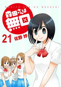 森田さんは無口 STORIAダッシュ連載版Vol.21