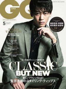 GQ JAPAN 2018年5月号