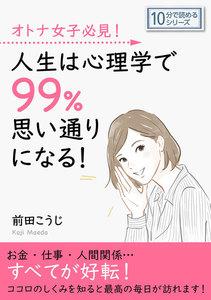 オトナ女子必見!人生は心理学で99%思い通りになる!