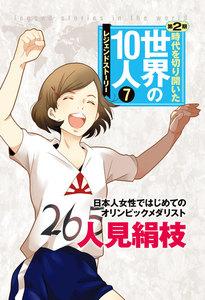第7巻 人見絹枝 電子書籍版