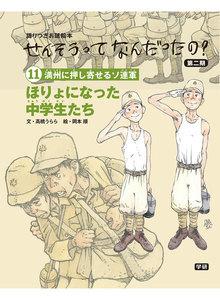 (11)ほりょになった中学生たち 電子書籍版