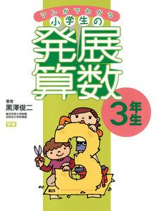 マンガでわかる小学生の発展算数(3)3年生 電子書籍版