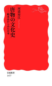 唐物の文化史-舶来品からみた日本